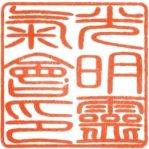 komyo reiki symbol